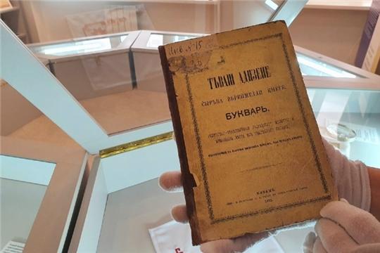 Открылась выставка «150 лет новой чувашской письменности»