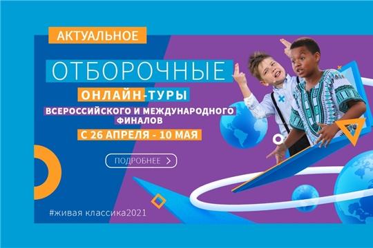 Проходят отборочные туры Всероссийского финала конкурса юных чтецов «Живая классика»