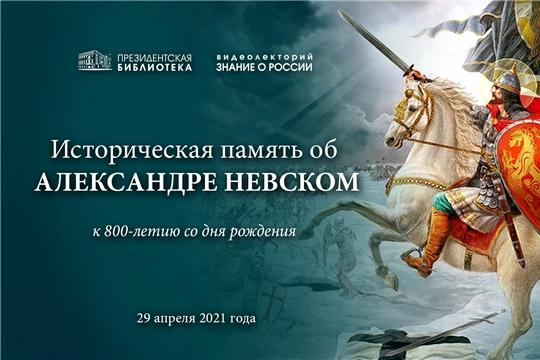 Видеолекторий Президентской библиотеки – к 800-летию Александра Невского