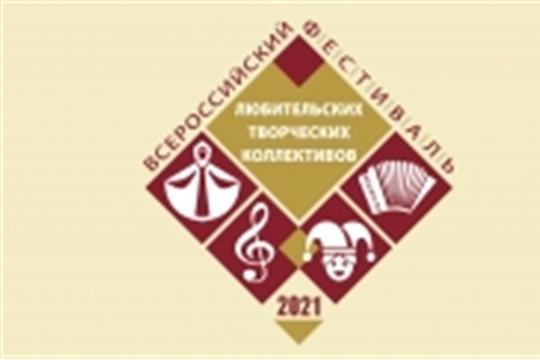 Определены финалисты Всероссийского фестиваля-конкурса любительских творческих коллективов 2021 года