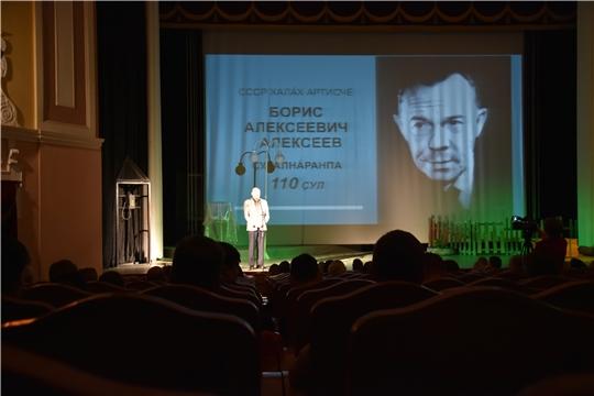 В Чувашдрамтеатре прошел вечер памяти, посвященный 110-летию народного артиста СССР Бориса Алексеева