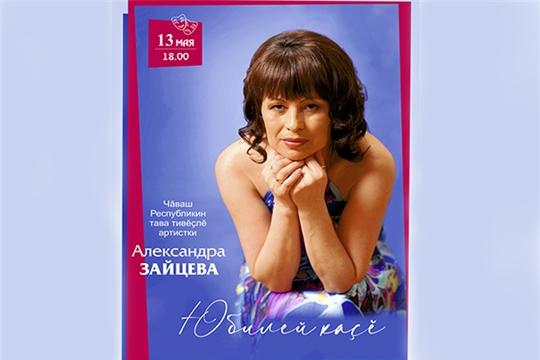 В Чувашдрамтеатре состоится юбилейный вечер заслуженной артистки ЧР Александры Зайцевой