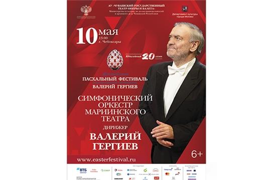 Маэстро Валерий Гергиев выступит с оркестром в Чебоксарах