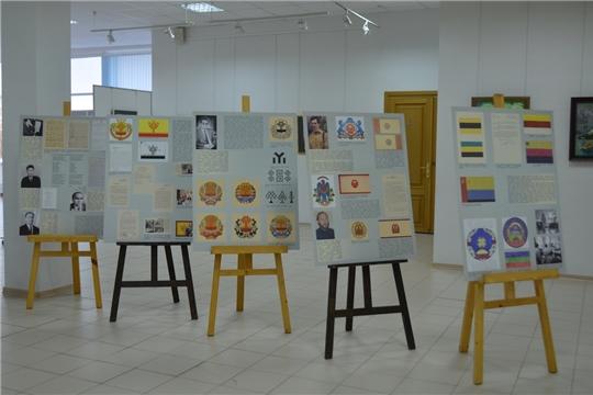 Выставка ко Дню государственных символов Чувашской Республики