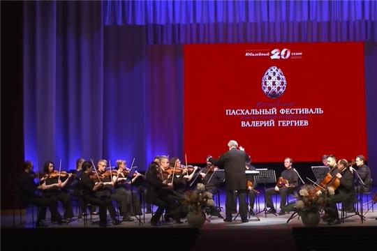 В Чебоксарах впервые прошел Московский Пасхальный фестиваль