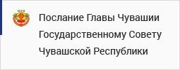 Послание Главы Чувашской Республики на 2021 год