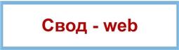Свод-web