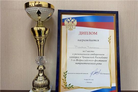 Минфин Чувашии - победитель  регионального отборочного конкурса 1-го Всероссийского фестиваля патриотического рэпа
