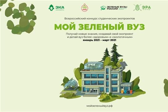 Объявлен старт Всероссийского конкурса студенческих экопроектов «Мой зеленый вуз»