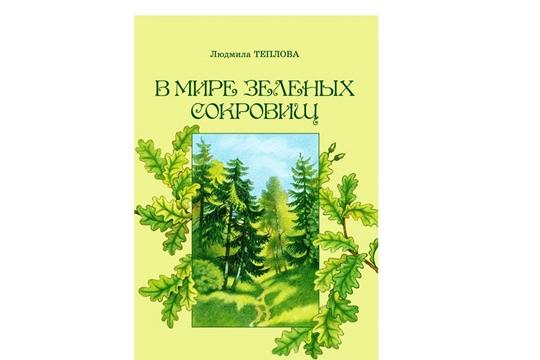 В Чувашском книжном издательстве вышла книга «В мире зеленых сокровищ»