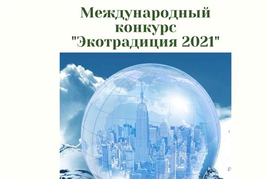 В России продолжается прием заявок на участие в Международном конкурсе «Экотрадиция»
