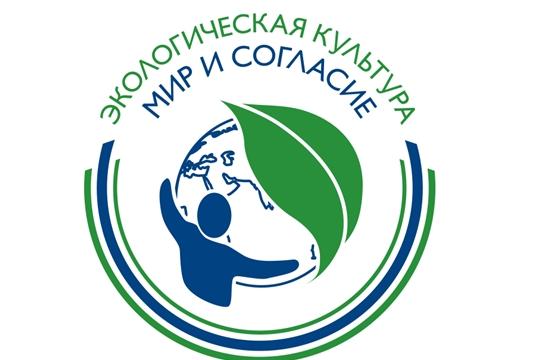 Неправительственный экологический фонд имени В. И. Вернадского принимает заявки на конкурс «Экологическая культура. Мир и Согласие»