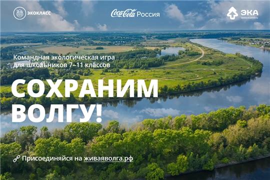 Свои идеи по сохранению Волги предложат российские школьники