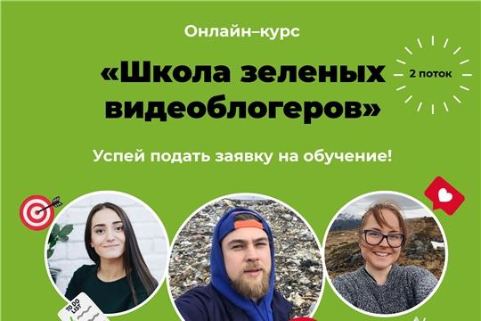 Россиян приглашают бесплатно освоить азы экоблогерства