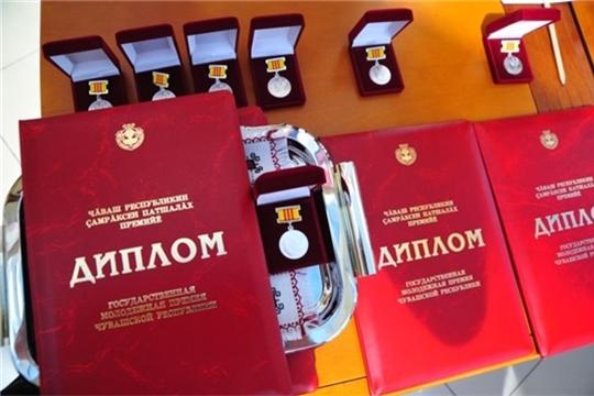 Продолжается прием документов на соискание государственных молодежных премий Чувашской Республики