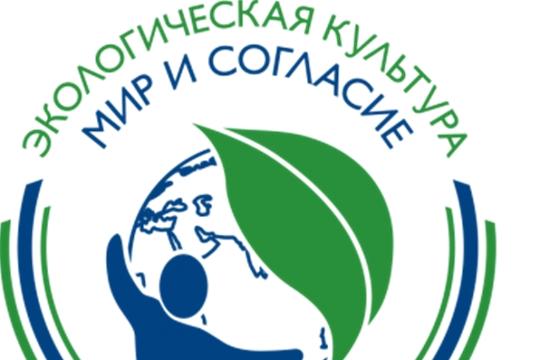 Международный проект «Экологическая культура. Мир и согласие»