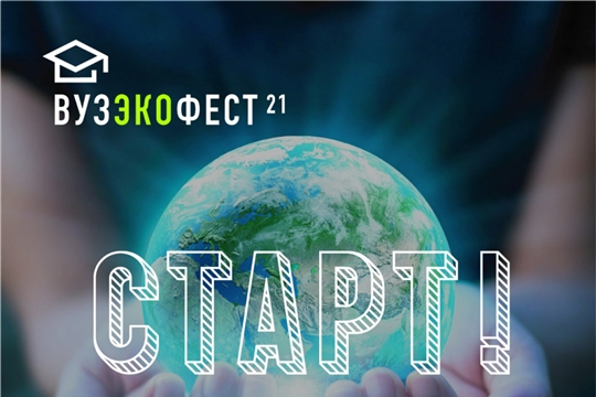 Молодежный фестиваль «ВузЭкоФест-2021» стартовал 19 апреля