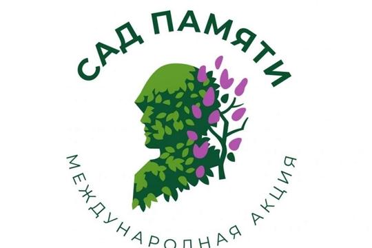 Международная акция «Сад памяти» станет общероссийской традицией