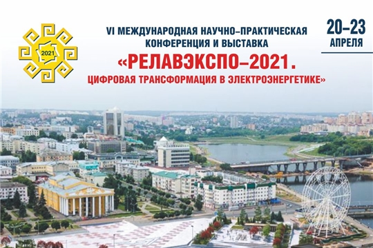 РЕЛАВЭКСПО-2021: цифровая трансформация в электроэнергетике