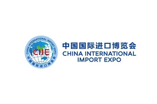Приглашаем принять участие в международной выставке China International Import Expo