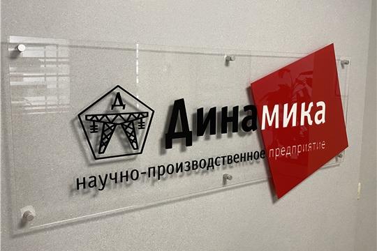 """Евгений Герасимов посетил НПП """"Динамика"""""""