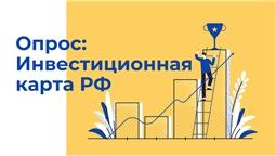 Опрос: инвестиционная карта РФ