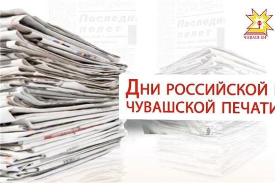 Глава Чувашии Олег Николаев поздравляет с Днем российской и Днем чувашской печати