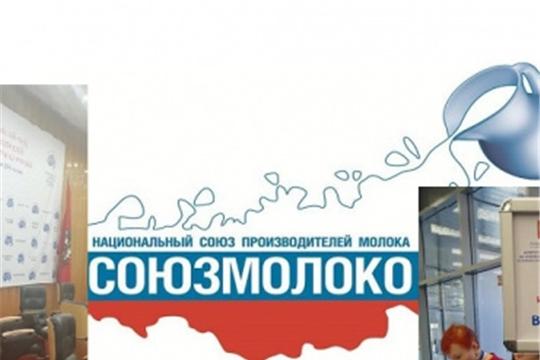 XII Съезд Национального союза производителей молока (Союзмолоко) пройдет 27 января