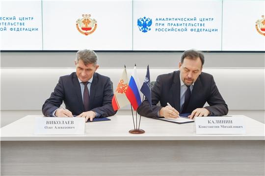 Аналитический центр при Правительстве РФ будет содействовать комплексному развитию Чувашии