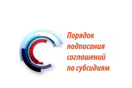 С 1 января соглашения с Минсельхозом Чувашии о предоставлении субсидий подписываются электронно