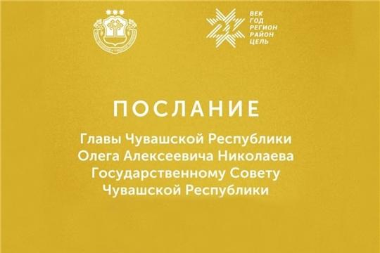 Послание Главы Чувашии Госсовету республики — в прямом эфире и по QR-коду