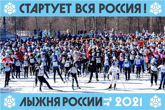 Все на ХХХIХ Всероссийскую массовую лыжную гонку «Лыжня России - 2021»