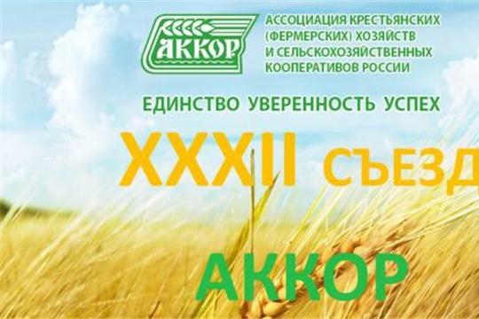 Фермеры России собрались в Москве для обсуждения своих проблем