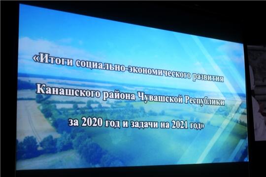 СергейАртамонов принял участие в подведении итогов социально-экономического развития Канашского района
