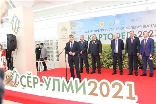 """В Чувашии открылась выставка """"Картофель - 2021"""""""