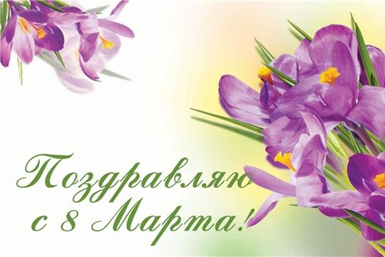 Поздравление вице-премьера – министра сельского хозяйства Сергея Артамонова с 8 Марта