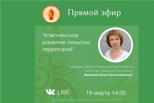 """19 марта состоится прямой эфир на тему: """"Комплексное развитие сельских территорий"""""""