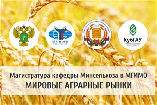 Кафедра Минсельхоза России в МГИМО объявляет набор на магистерскую программу «Мировые аграрные рынки»