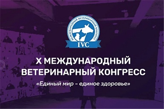 Ветеринарная отрасль – основа эффективной работы российского АПК