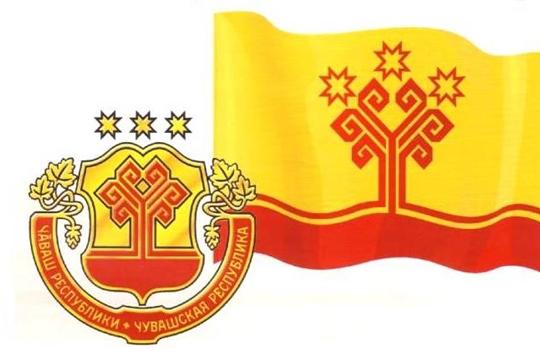 С Днем государственных символов Чувашской Республики