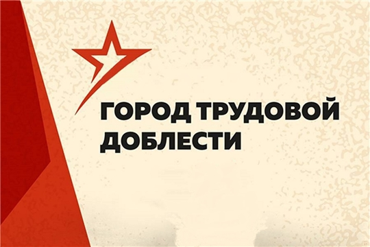 Чебоксарам присвоено почетное звание «Город трудовой доблести»