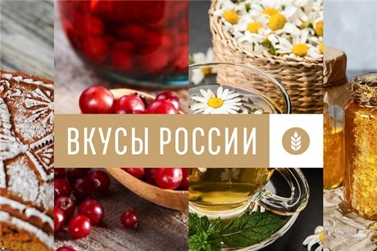16 июня 2021 года стартует Второй Национальный конкурс региональных брендов продуктов питания «Вкусы России»