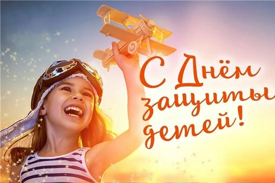 Глава Чувашии Олег Николаев поздравляет с Международным днем защиты детей