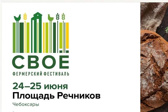 Всероссийский фермерский фестиваль «СВОЁ»  соберет лучших фермеров в Чувашии