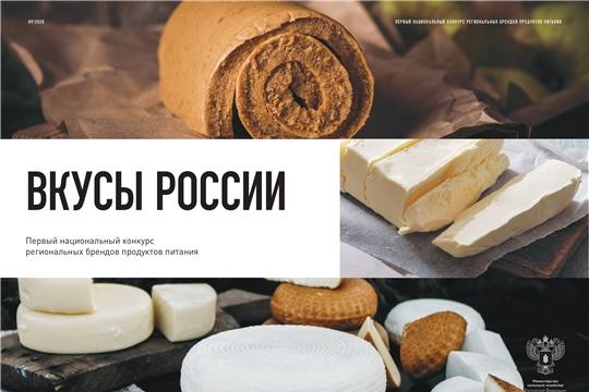 Стартовала образовательная программа по продвижению региональных брендов продуктов питания