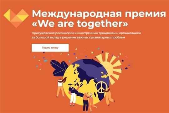 """Продолжается прием заявок на участие в Международной Премии """"МЫВМЕСТЕ"""""""