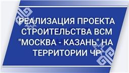 Реализация проекта строительства ВСМ «Москва – Казань» на территории Чувашской Республики