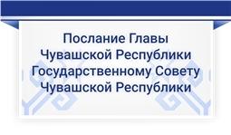 2 февраля – Послание Главы Чувашской Республики Государственному Совету Чувашской Республики