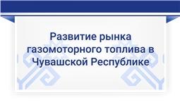 Развитие рынка газомоторного топлива в Чувашской Республике