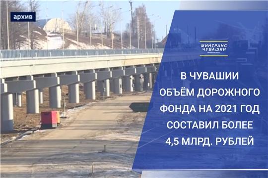 В Чувашии объём дорожного фонда на 2021 год составил более 4,5 млрд. рублей